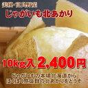 【2016年産】北海道産じゃがいも北あかり(10kg)