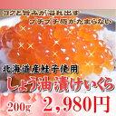 【送料無料】北海道産しょう油漬けいくら(200g)