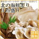 【送料無料】北の海鮮炙り3点盛り(開きほっけ、いかの一夜干し、貝ほたて)