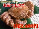 【10尾以上で送料無料!】北海道産毛ガニ(約400〜420g...