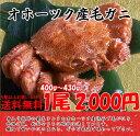 【5尾以上で送料無料!】北海道産毛ガニ(約400g)