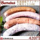 札幌バルナバハム北海道産ウインナー4種セット(25g×4本)