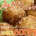 北海道手作りミニコロッケ(20個入り)