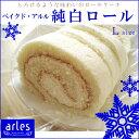 【ベイクド・アルル】純白ロール L(※写真とパッケ−ジ、規格ともに変更となっております)
