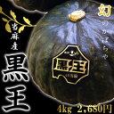 【幻の逸品】北海道当麻産かぼちゃ「黒王」(約4kg、2〜3玉)※入荷終了。在庫品のため部分的に傷みが生じる場合があります。(返品不可となります)