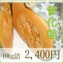 北海道産かぼちゃ「雪化粧」(約10kg)4?6玉入