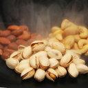 【ゆうパケットで送料無料】 スモークナッツ 1度に3種贅沢な燻製ナッツ 燻製のプロが作るスモークナッツ ピスタチオ、アーモンド、カシューナッツ