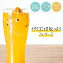 [送料無料]冷凍フルーツソース 130g×120袋 台湾パイナップル&パッション(ナタデココ入)1杯あたり145円
