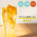 [送料無料]冷凍フルーツソース 130g×120袋 パッションフルーツ(ナタデココ入)1杯あたり145円