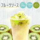 [送料無料]冷凍フルーツソース 130g×120袋 キウイフルーツ(ナタデココ入)1杯あたり170円