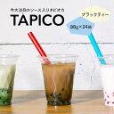 [送料無料]即席タピオカ TAPICO(タピコ)ブラックティー 88g×24袋入り(冷凍)[業務用]〈インスタント/即席/個食/小分け/ミルクテ..