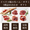 父の日 【送料無料 豪華ギフト】5種類の生ハム類を詰め合わせ...