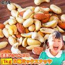 ミックスナッツ5種 1kg 送料無料 塩味 有塩 大粒 ナッ...