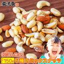 ミックスナッツ5種 1kgではなく150gです 送料無料 塩味 大粒 ナッツの恵み ミックスナッツ150g アーモンド ...