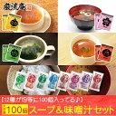 味噌汁 と スープ 12種類 100個セット 送料無料 オニ