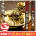 やまや 明太子高菜 セール オープン記念 選べる ピリ辛高菜漬け 250g 2パック入り ピ