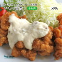 チキン南蛮(もも肉)500g(4〜5人前/タルタルソース・甘酢付/ミニナゲットタイプ)