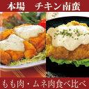チキン南蛮(もも肉4食、ムネ肉4食)【送料無料】【冷凍食品】【05P08Feb15】