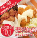 チキン南蛮(ムネ肉・もも肉)1kg(500g×各1パック)た