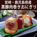 黒豚肉巻きおにぎり(冷凍グルメ)140g×8個