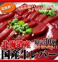 北海道産国産牛生レバー200gブロック(生冷凍)レバーの成分は肝臓に効果的に働き肌を美しくする作用もあります。レバー嫌いの方でも当店の牛レバーなら食べれるはず!注意:新鮮ですがレバ刺しでは食べないで下さい!焼肉用としてお召し上がりください!【牛レバー】