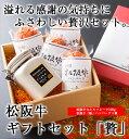 松阪牛ギフトセット「贅」 松阪牛大とろフレーク200g(陶器...