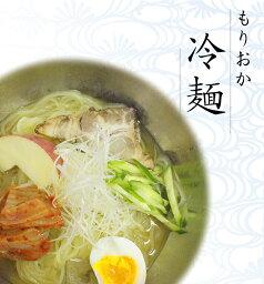 盛岡冷麺セット!!2人前 『盛岡冷麺・中太麺2食入』