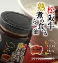 ショッピング食べるラー油 松阪牛熟煮の食べるらー油!瓶入85g!【松阪牛】【松坂牛】