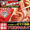 【2個以上から注文数に応じオマケ付き】【送料無料】味付き牛カルビ約800g(タレ込み)[焼肉/BBQ