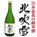 北海道高砂酒造のお酒清酒 高砂酒造 日本最北の純米酒「北吹雪」720ml 化粧箱入り未成年の飲酒は法律で禁止されています。(常温)日本酒