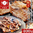 ラム肩ロース特上ジンギスカン約400g(冷凍)[焼肉/BBQ/バーベキュー] [仔羊肉ラム肉]