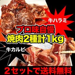 ●2セットで送料無料●3セット以上でお好きな焼肉どちらか1個おまけ付き●焼肉ブラザーズセット!カルビ&ハラミ各500gの合計1kg(タレ込み)(2セット以上注文の場合は後日送料修正)(冷凍)[BBQ/バーベキュー]