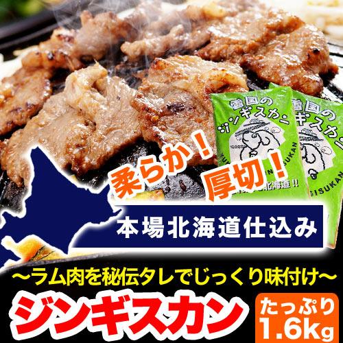 ジンギスカン約1.6kgタレ込み厚切り大盛(約800gが2個)【送料無料】本場北海道製造!…...:foodsland:10002296