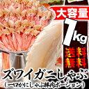 【送料無料】本ズワイ蟹一口かにしゃぶ(爪下)を約1kgも!(生冷凍でお届け)(冷凍)[ポーション/かに鍋/カニ/ずわいがに/ズワイガニ]