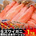 【送料無料】特大生ズワイガニ棒肉ポーション約1kg(500g2個セット)(生冷凍)[かにしゃぶ/かに