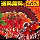 【送料無料】北海道産醤油いくら約400g前後!贅沢鮭卵を使って秘伝のタレに漬け込んだ本場現地の味をお届け(冷凍)[イクラ/魚卵/さけ/サケ]【smtb-td】