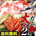【年末年始の配送指定OK】タラバガニ脚太いL〜2Lサイズ約2kg前後【送料無料】(ボイル加熱済み)(冷凍)[たらばがに脚/かに/カニ/蟹]【smtb-td】