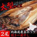 【北海道産】肉厚で脂が乗ってジューシーな真ホッケ開き干し2枚(1枚あたり約250〜300g前後)(冷凍)[法華/ほっけ]