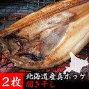 【北海道産】肉厚で脂が乗ってジューシーな真ホッケ開き干し2枚...