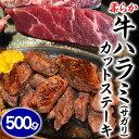 柔らか牛ハラミ(サガリ)カットステーキ約500g前後(タッパー詰め)(凍ったまま取り出せる中仕切り仕様)(冷凍)[焼肉/BBQ/バーベキュー]