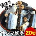 【大決算市】骨まで柔らかサンマ600g(20切)[お弁当/さ...