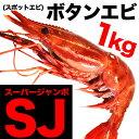 【在庫分を大放出】【お一人様3個まで】略して「SJ」スーパージャンボボタンエビ(スポットエビ)1kg(冷凍エビ)[えび/海老/蝦]