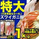 絹のように滑らかで柔らかい舌触り!特大ズワイガニ脚約1kg前後(多少脚折れ込)(ボイル加熱済み)(冷凍)[ずわいがに脚/かに/カニ/蟹][同梱推奨]