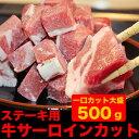 牛サーロイン一口カットステーキ用約500g[焼肉/BBQ/バーベキュー](冷凍)