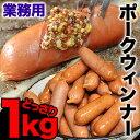 【日々の食生活応援】業務用ポークウインナー1kg(飲食産業に卸される業務用食品)(冷凍)[ぶた/ブタ