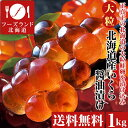 【メガ盛り】【大粒鮭卵】北海道産いくら醤油漬け1kg(500...