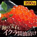 北海道産醤油いくら約200g前後!贅沢鮭卵を使って秘伝のタレ...