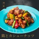 ジューシーな国産鶏もも肉を使用! 鶏とカシューナッツ 1人前 150g 冷凍:中華惣菜専門 四陸(フォールー)