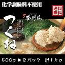 夢創鶏 つくね団子1kg(500g×2パック)送料無料 鍋 焼き鳥 最安値に挑戦!
