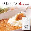 プレーン 4食セット【カレープレゼント対象品】 カレー ごと...